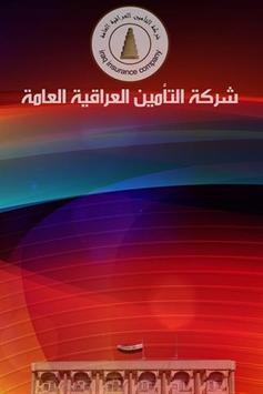شركة التأمين العراقية العامة poster