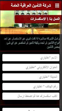 شركة التأمين العراقية العامة apk screenshot
