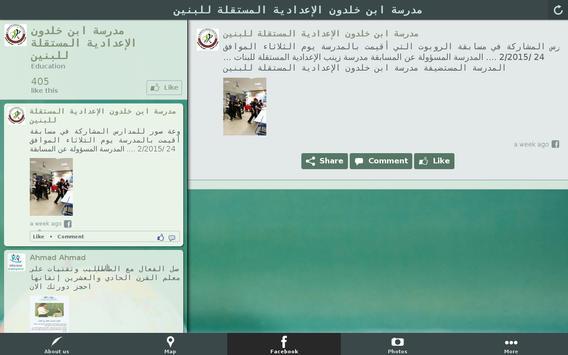 مدرسة ابن خلدون المستقلة screenshot 6