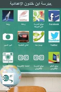 مدرسة ابن خلدون المستقلة poster