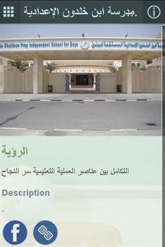 مدرسة ابن خلدون المستقلة screenshot 1