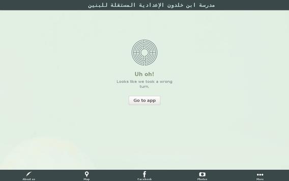 مدرسة ابن خلدون المستقلة apk screenshot