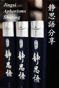 Jingsi Aphorisms Sharing poster