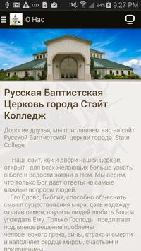 Russian Church State College poster