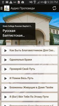 Russian Church State College apk screenshot