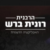 Rabanit Ronit Barash icon