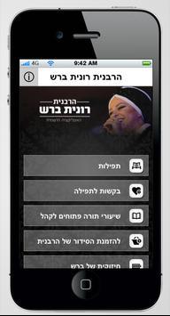 Rabanit Ronit Barash poster