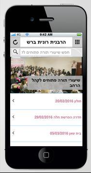 Rabanit Ronit Barash screenshot 1