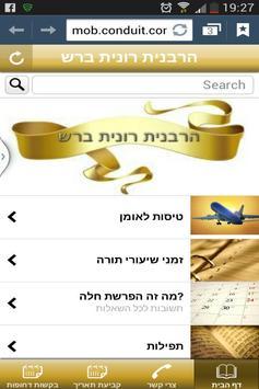 Rabanit Ronit Barash screenshot 2