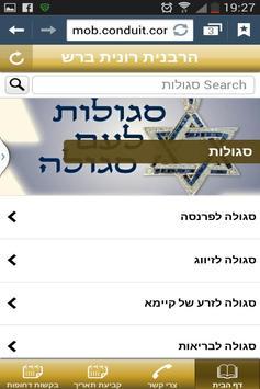 Rabanit Ronit Barash screenshot 4