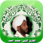 القارئ الزين محمد احمد icon