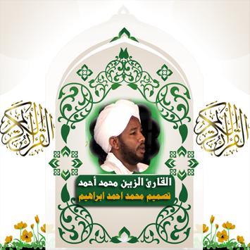 القارئ الزين محمد احمد poster