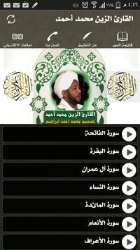القارئ الزين محمد احمد screenshot 1
