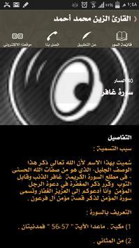 القارئ الزين محمد احمد screenshot 2