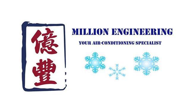 Million-Engineering poster