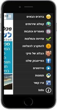 מכללת NLP לשם שינוי apk screenshot