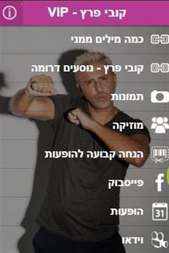 קובי פרץ - VIP poster