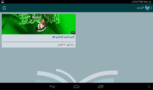 ثانوية الغزالي screenshot 11