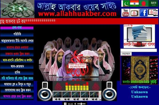 Allahuakbar apk screenshot