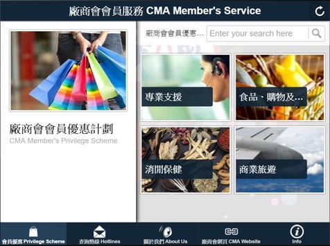 CMA Member's Service screenshot 2