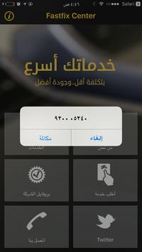 الإصلاح السريع apk screenshot