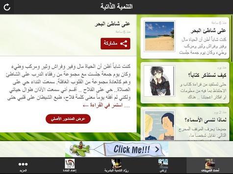 التنمية الذّاتية screenshot 8