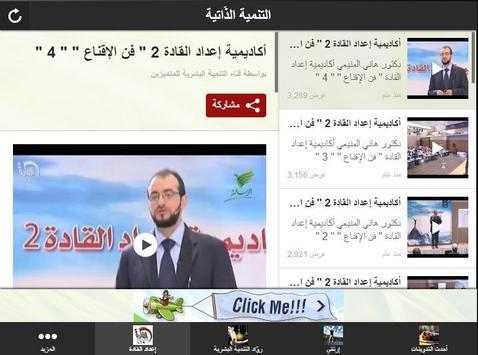 التنمية الذّاتية screenshot 10