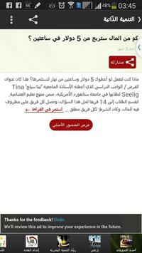 التنمية الذّاتية screenshot 3