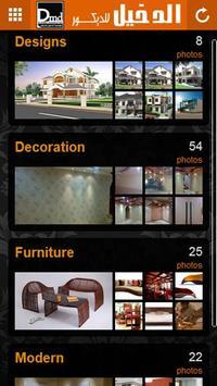 Al Dakhil Decorator EST screenshot 1
