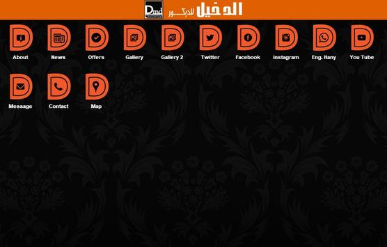 Al Dakhil Decorator EST screenshot 2