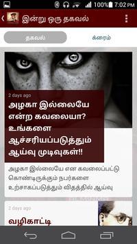 Indru Oru Thagaval-TodayIndia apk screenshot