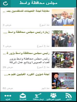 مجلس محافظة واسط apk screenshot
