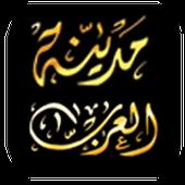 City Of Arabia icon