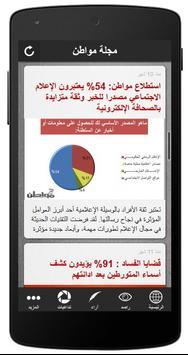 مجلة مواطن apk screenshot