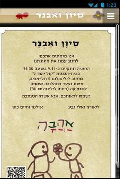 סיון ואבנר poster