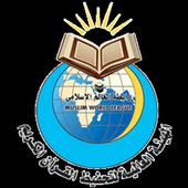 الهيئة العالمية للكتاب والسنة icon