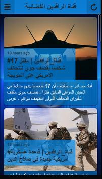 AlrafidainTV poster