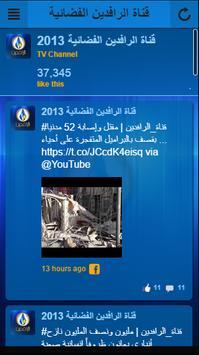AlrafidainTV apk screenshot