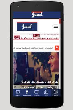 موقع الجيل نت - jeeel.net poster