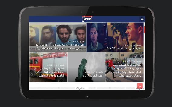 موقع الجيل نت - jeeel.net apk screenshot
