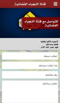 قناة النجباء الفضائية apk screenshot