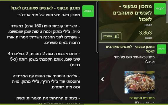מתכון טבעוני apk screenshot