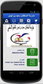مدرسة السلطان سعيد بن تيمور14 poster