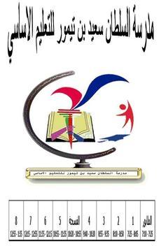 مدرسة السلطان سعيد بن تيمور14 apk screenshot