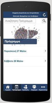 Εκπαιδευτική Διημερίδα 2016 apk screenshot