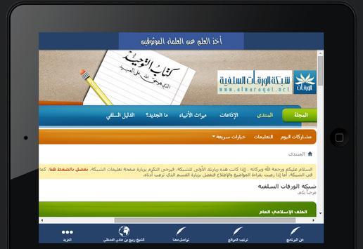 المواقع السلفية apk screenshot