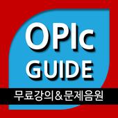 오픽 가이드(OPIc Guide)- 오픽강의/음원 제공 icon