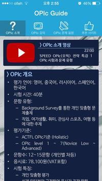 오픽 가이드(OPIc Guide)- 오픽강의/음원 제공 poster