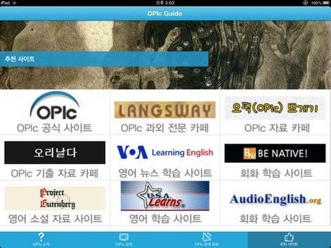 오픽 가이드(OPIc Guide)- 오픽강의/음원 제공 apk screenshot