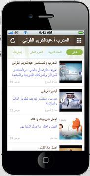 Consultant Abdulkareem Algarni screenshot 4